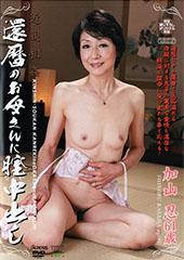 近親相姦 還暦のお母さんに膣中出し 加山忍61歳