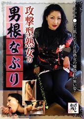 攻撃型熟女の男根なぶり 亜里沙さん45歳