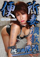 便所妻調教 弛んだ贅肉のおまんこ妻がみんなの性処理便所に堕ちる 明坂遥佳さん 34歳