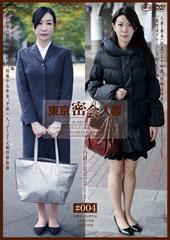 東京密会人妻#004 人妻和子44歳 春美34歳