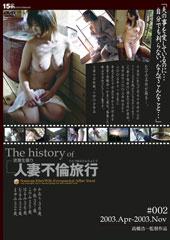 The history of 人妻不倫旅行 2003.Apr.-2003.Dec #002