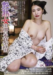 艶熟女温泉慕情#003 真矢 45歳 離婚歴1回 子供2人