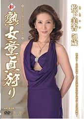 新 熟女童貞狩り 松下美香51歳