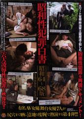 昭和性犯罪白書 昭和64〜68版(1989〜93年)