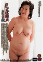 優しい五十路の熟女 生田正子DX