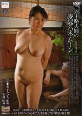 六十路夫婦の凌辱ハネムーン 〜しまなみ海道・生口島篇〜金子ちひろ(60歳)