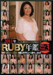 2011年RUBY年鑑 Vol.3 初撮りAVデビューの初々しいエロス