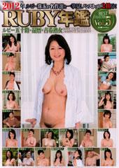 2012年RUBY年鑑 Vol.5 ルビー五十路・還暦・古希熟女