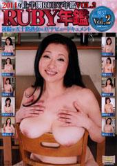 2014年上半期RUBY年鑑 Vol.2 初撮り!五十路熟女のAVデビュードキュメント