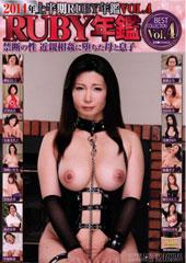 2014年上半期RUBY年鑑 Vol.4 禁断の性 近親相姦に堕ちた母と息子
