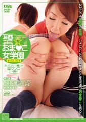 聖☆おま◆こ女学園 VOL.05