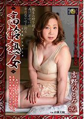 高齢熟女 吉野ひとみ62歳