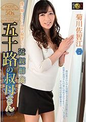近親相姦 五十路の叔母さん 菊川佐智江50歳