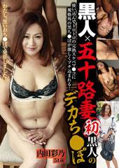黒人×五十路妻 初黒人のデカチンポ 内田彩乃 50歳