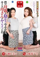 僕の母親を抱かせてやるから、キミの母さんをヤらせてくれ。 片瀬仁美 今藤霧子