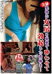 実録 堅物な女房を秘密で酔わせて勃起した肉棒を・・・ N子(35)K子(42)
