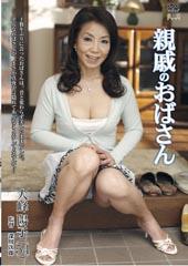親戚のおばさん 大峰陽子54歳