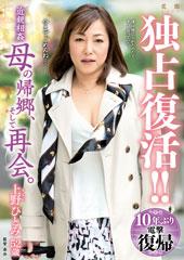 独占復活!!近親相姦 母の帰郷、そして再会。 上野ひとみ 52歳