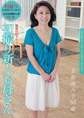 初撮り新人お母さん 実和ゆみ子 55歳