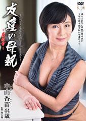 友達の母親〜最終章〜 中山香苗 44歳