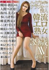 これ一本だけ限定で! 韓国に抵抗ある人間でも余裕で抜ける、美人が多いと評判の韓流熟女はここまで若い!