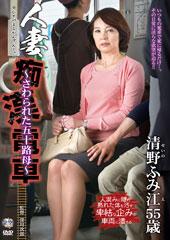 人妻痴漢電車〜さわられた五十路母〜 清野ふみ江 55歳