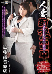 人妻痴漢電車〜さわられた五十路母〜 近藤郁美 55歳