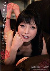 こんにちわ。 大澤ゆかりをお届けにあがりました。 熟女宅配