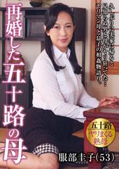 再婚した五十路の母 服部圭子 53歳