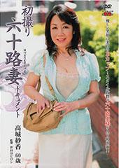 初撮り六十路妻ドキュメント 高城紗香60歳