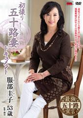 初撮り五十路妻ドキュメント 服部圭子 53歳