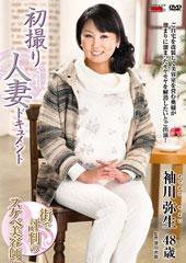 初撮り人妻ドキュメント 袖川弥生 48歳