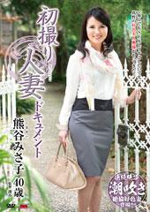 初撮り人妻ドキュメント 熊谷みさ子 40歳