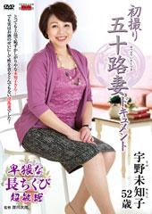 初撮り五十路妻ドキュメント 宇野未知子 52歳