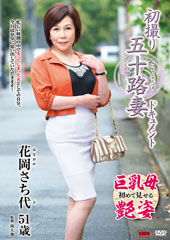初撮り五十路妻ドキュメント 花岡さち代 51歳