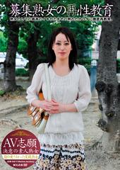 募集熟女の再性教育 AV志願 決意の素人熟女 4