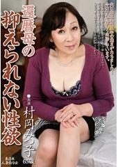 還暦母の抑えられない性欲 村岡みつ子65歳