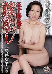 五十路の母に膣出し 鳥井聖子53歳