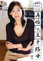 中出し近親相姦 再婚した五十路母 坂井梓 55歳