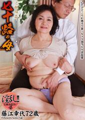 近親相姦 七十路の母 藤江幸代 72歳