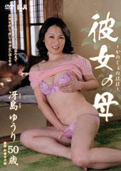 彼女の母 冴島ゆうり 50歳