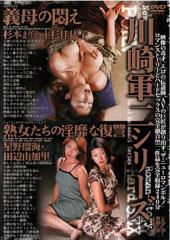 川崎軍二シリーズ 義母の悶え 熟女たちの淫靡な復讐