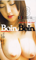 初脱素人BUST100OVER BoinBoin8
