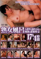 熟女風呂 入浴中の濡れそぼる肉体と濃密性交 17人4時間