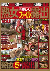 月刊素人熟女ファイル露出 Vol.1