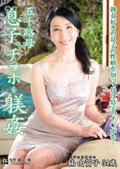 五十路母 息子のチ○ポを躾姦 楠由賀子 54歳