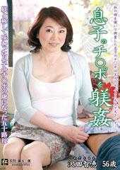 息子のチ○ポを躾姦 沢田智恵 56歳