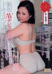 熟年AVデビュードキュメント セレブな五十路美人! 巨根に突かれて悶え狂いケモノSEX 野口京子53歳