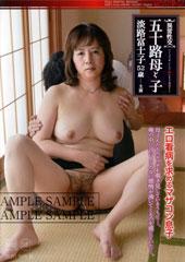 異常性交・五十路母と子 エロ看病を求めるマザコン息子 淡路富士子
