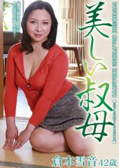 美しい叔母 倉本雪音 42歳